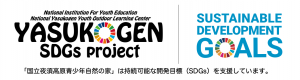 YASUKOGEN SDGs Project